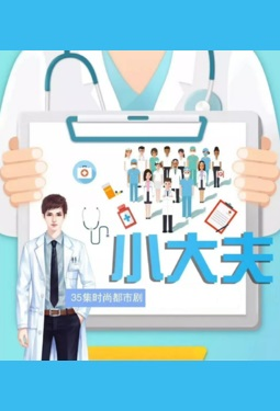 Little Doctor Poster, 小大夫 2020 Chinese TV drama series