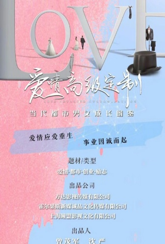 Love Advanced Customization Poster, 爱情高级定制 2020 Chinese TV drama series