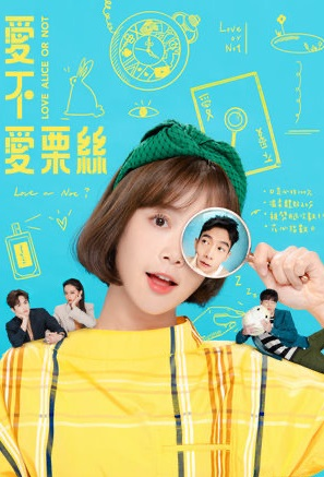 Love Alice or Not Poster, 愛不愛栗絲 2020 Taiwan TV drama series