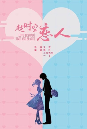 Love Beyond Time and Space Poster, 超时空恋人 2020 Chinese TV drama series