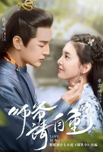 Love Is All Poster, 师爷请自重 2020 Chinese TV drama series