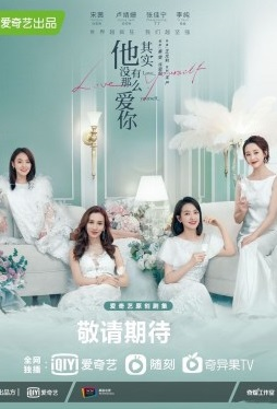 Love Yourself Poster, 他其实没有那么爱你 2020 Chinese TV drama series