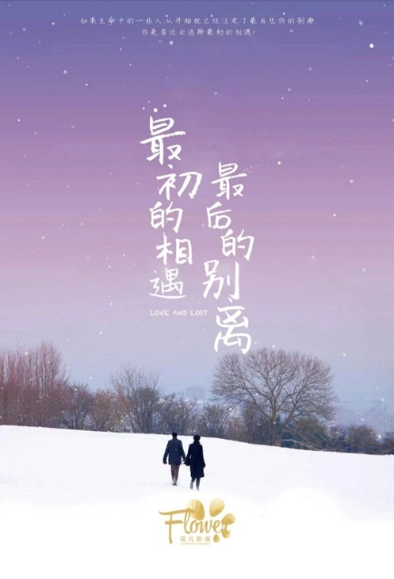 Love and Lost Poster, 最初的相遇,最后的别离 2020 Chinese TV drama series