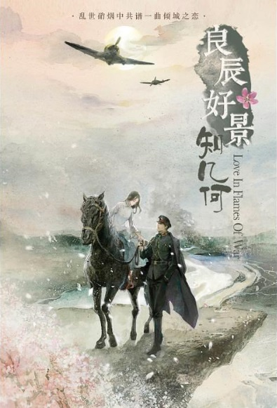Love in Flames of War Poster, 良辰好景知几何 2020 Chinese TV drama series