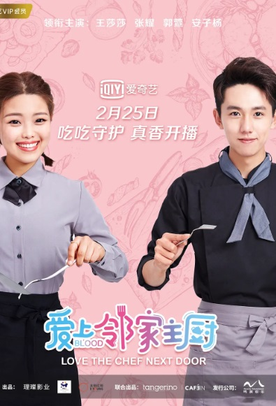 Love the Chef Next Door Poster, 爱上邻家主厨 2020 Chinese TV drama series