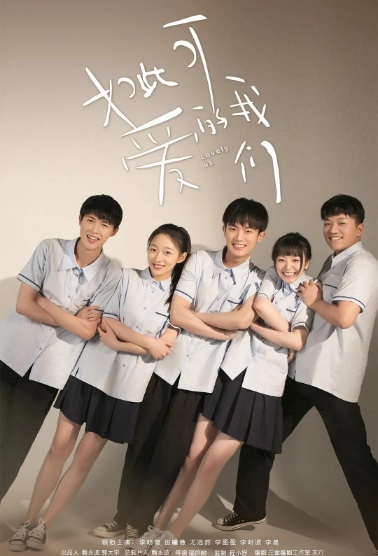 Lovely Us Poster, 如此可爱的我们 2020 Chinese TV drama series