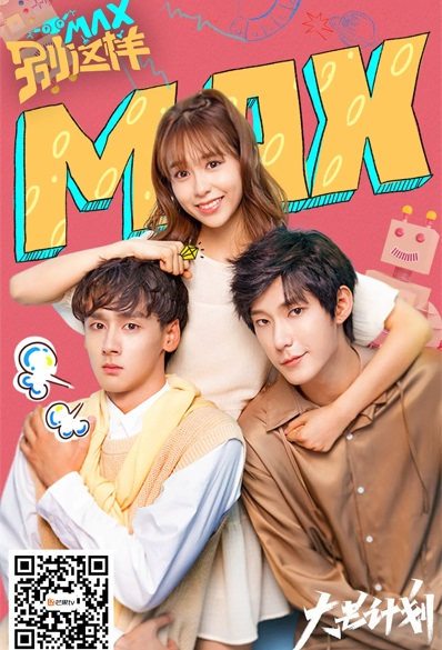 MAX Don't Be Like This Poster, MAX别这样 2020 Chinese TV drama series