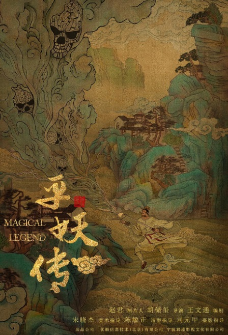 Magical Legend Poster, 平妖传 2020 Chinese TV drama series
