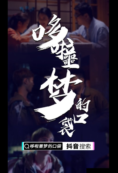 Magical Pocket Poster, 哆啦噩梦的口袋 2020 Chinese TV drama series