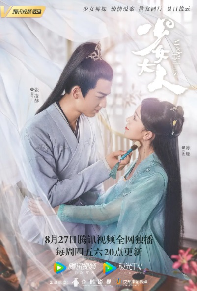 Maiden Holmes Poster, 少女大人 2020 Chinese TV drama series