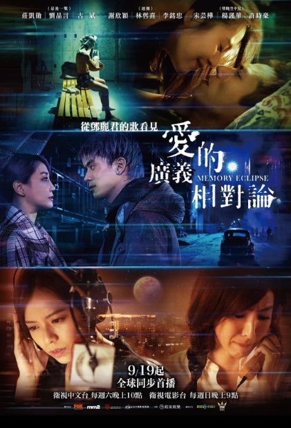 Memory Eclipse Poster, 愛的廣義相對論 2020 Chinese TV drama series