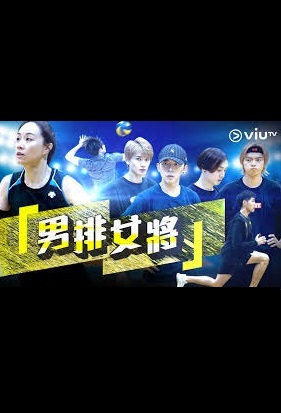 Men's Volleyball Woman General Poster, 男排女将 2020 Chinese TV drama series