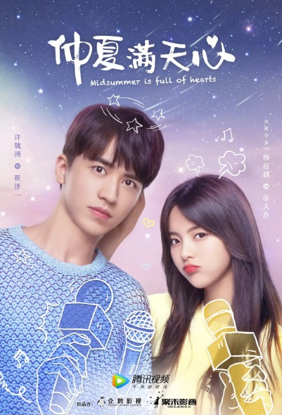 Midsummer Is Full of Hearts Poster, 仲夏满天心 2020 Chinese TV drama series