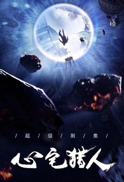Mind Hunter Poster, 心宅猎人 2020 Chinese TV drama series