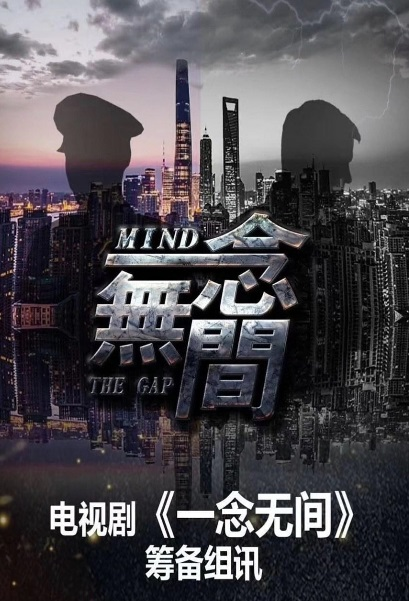 Mind the Gap Poster, 一念无间 2020 Chinese TV drama series