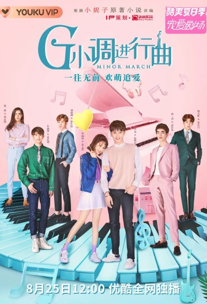 Minor March Poster, G小调进行曲 2020 Chinese TV drama series
