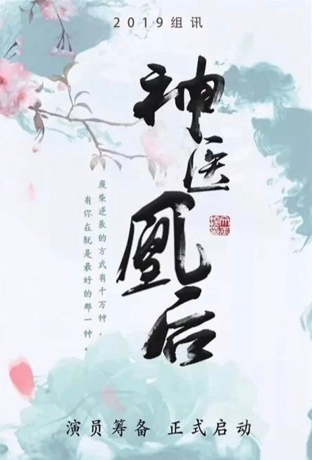 Miracle Doctor Phoenix Queen Poster, 神医凰后 2020 Chinese TV drama series