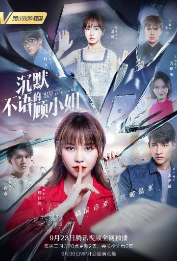 Miss Gu Who Is Silent Poster, 沉默不语的顾小姐 2020 Chinese TV drama series