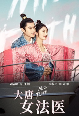 Miss Truth Poster, 大唐女法医 2020 Chinese TV drama series