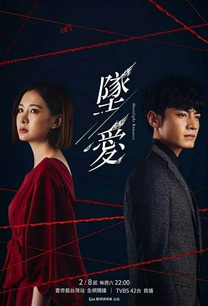 Moonlight Romance Poster, 墜愛 2020 Chinese TV drama series