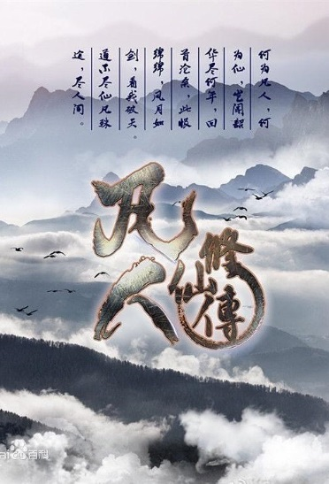 Mortal Cultivation Poster, 凡人修仙传 2020 Chinese TV drama series