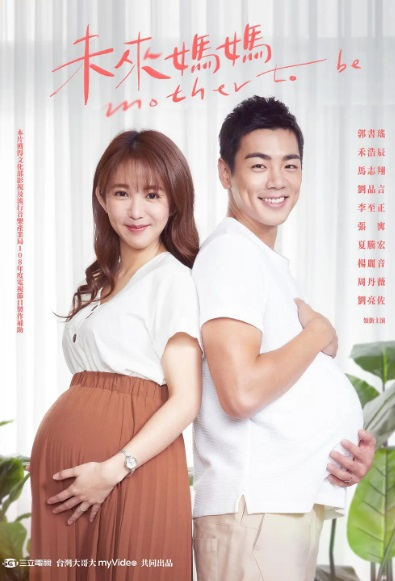 Mother to Be Poster, 未來媽媽 2020 Taiwan TV drama series