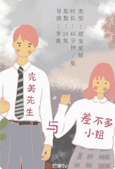 Mr. Perfect and Ms. Close Enough Poster, 完美先生和差不多小姐 2020 Chinese TV drama series