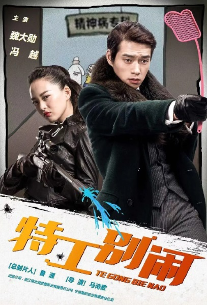 Mr. & Ms. Trouble Poster, 特工别闹 2020 Chinese TV drama series