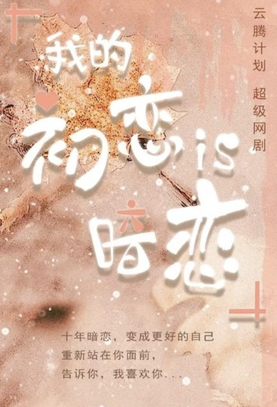 My First Love Is Secret Love Poster, 我的初恋是暗恋 2020 Chinese TV drama series