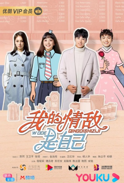 My Love Rival Is Myself Poster, 我的情敌是自己 2020 Chinese TV drama series