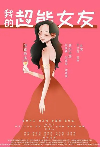 My Super Girlfriend Poster, 我的超能女友 2020 Chinese TV drama series