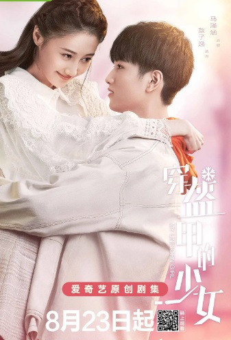 My Unicorn Girl Poster, 穿盔甲的少女 2020 Chinese TV drama series