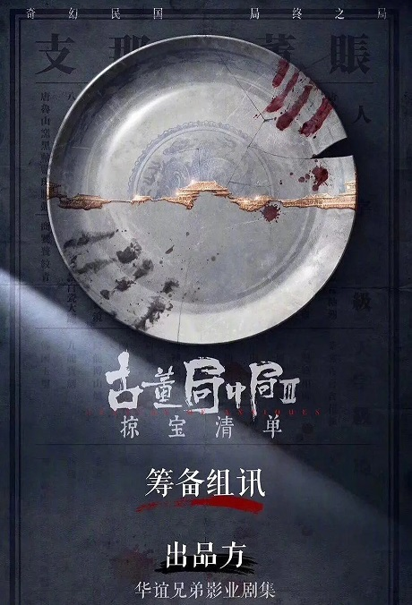 Mystery of Antiques 3 Poster, 古董局中局之掠宝清单 2020 Chinese TV drama series