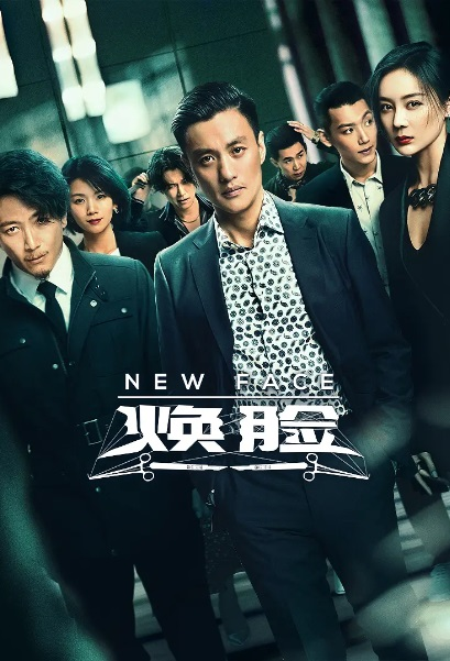 New Face Poster, 焕脸 2020 Chinese TV drama series
