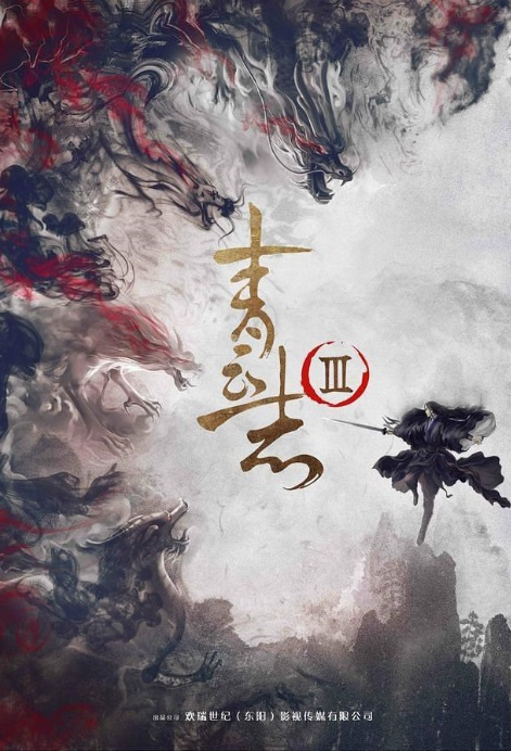 Noble Aspirations 3 Poster, 青云志Ⅲ 2020 Chinese TV drama series
