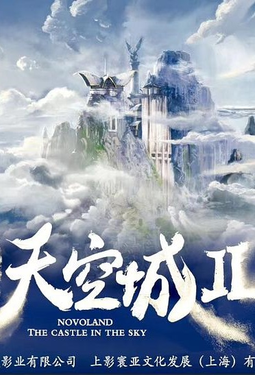 Novoland - The Castle in the Sky 2 Poster, 九州·天空城II 2020 Chinese TV drama series