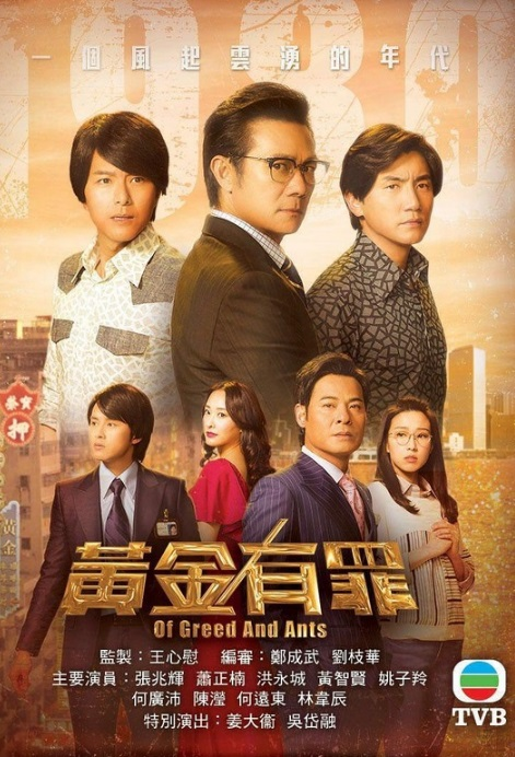 Of Greed and Ants Poster, 黃金有罪 2020 Hong Kong TV drama series
