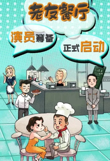 Old Friend Restaurant Poster, 老友餐厅 2020 Chinese TV drama series