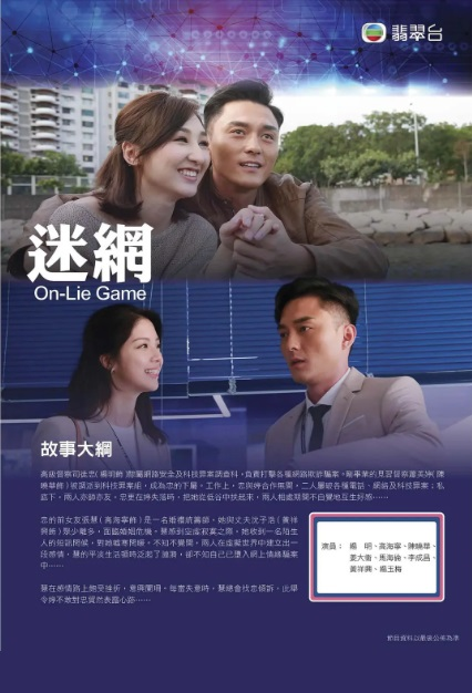 On-Lie Game Poster, 迷網 2020 Chinese TV drama series