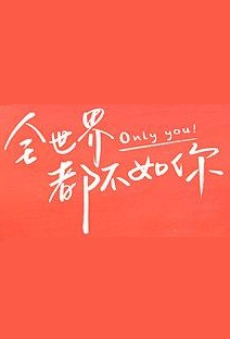 Only You! Poster, 全世界都不如你 2020 Chinese TV drama series