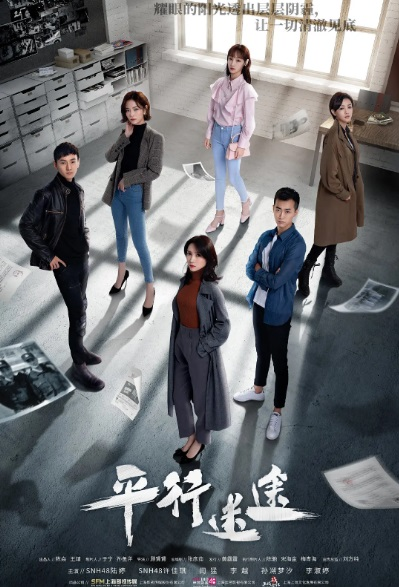 Parallel Lost Poster, 平行迷途 2020 Chinese TV drama series