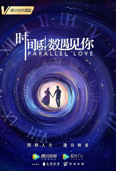 Parellel Love Poster, 时间倒数遇见你 2020 Chinese TV drama series