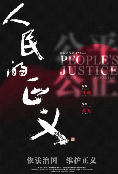 People's Justice Poster, 人民的正义 2020 Chinese TV drama series