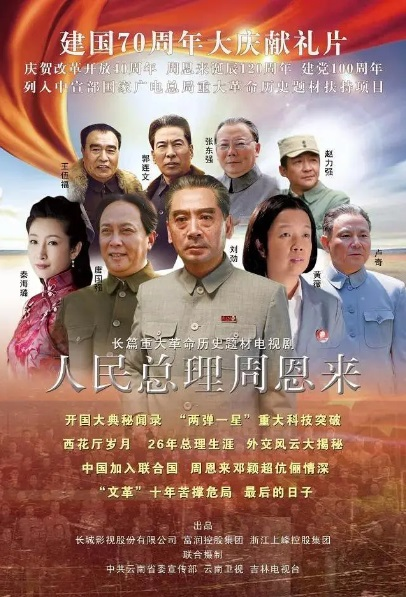 People's Premier Zhou Enlai Poster, 人民总理周恩来 2020 Chinese TV drama series