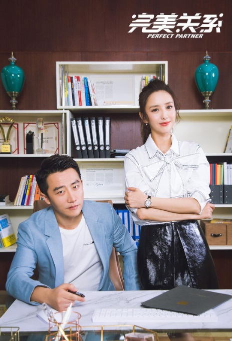 Perfect Partner Poster, 完美关系 2020 Chinese TV drama series
