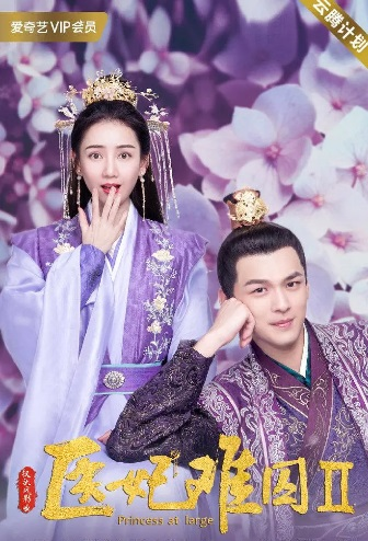 Princess at Large 2 Poster, 医妃难囚2 2020 Chinese TV drama series