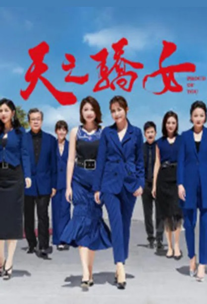 Proud of You Poster, 天之驕女 2020 Chinese TV drama series