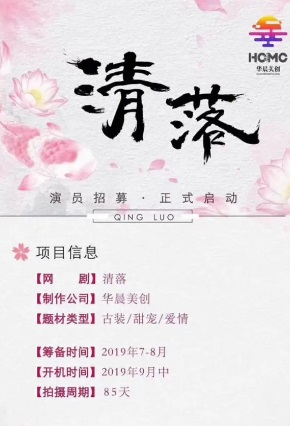 Qingluo Poster, 清落 2020 Chinese TV drama series