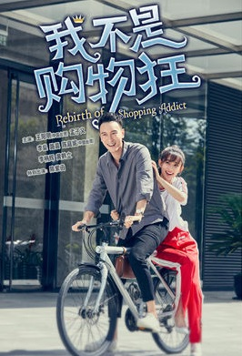 Rebirth of Shopping Addict Poster, 我不是购物狂 2020 Chinese TV drama series