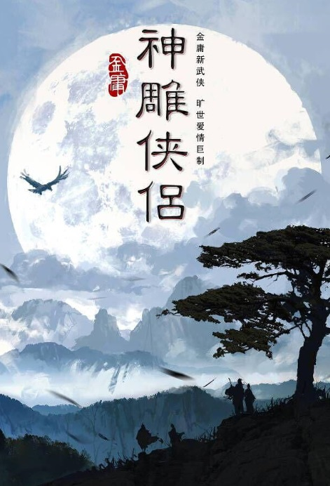 Return of the Condor Heroes Poster, 神雕侠侣 2020 Chinese TV drama series